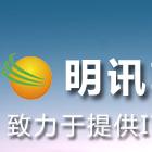 杭州明讯软件技术有限公司